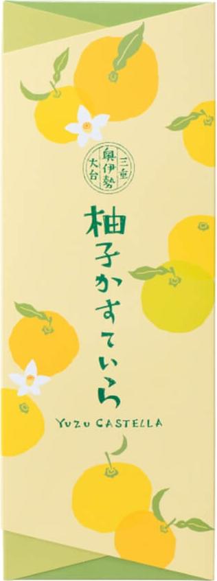 柚子かすていら